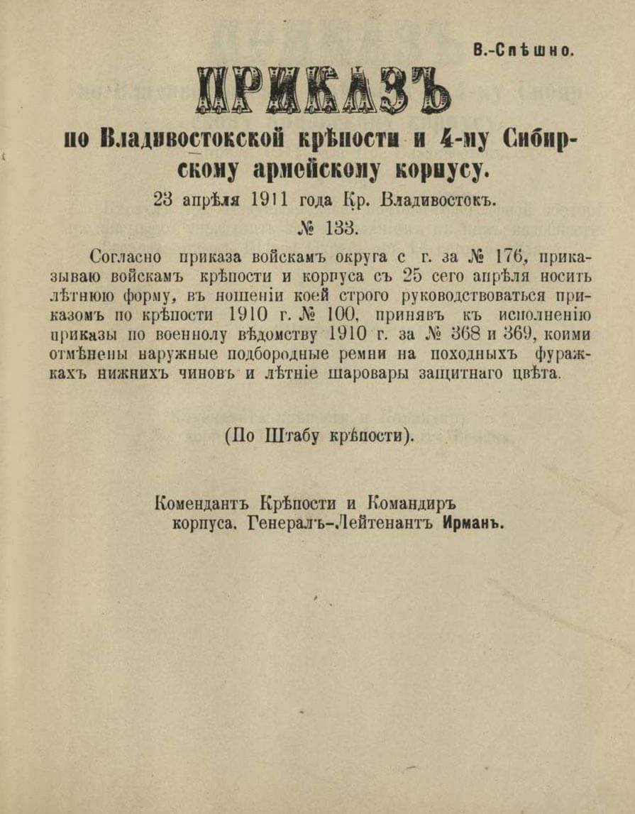23 апреля 1911 года. Крепость Владивосток.