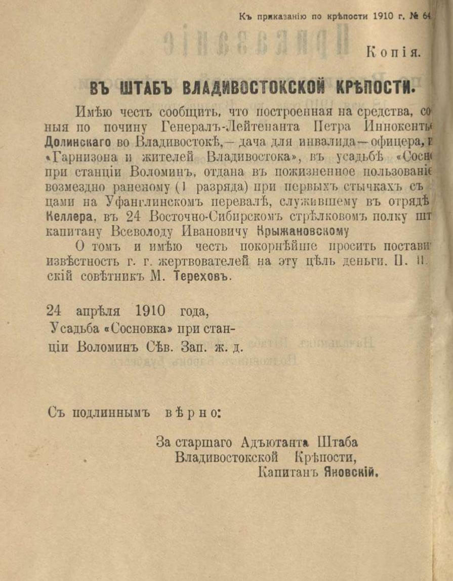 В штаб Владивостокской крепости