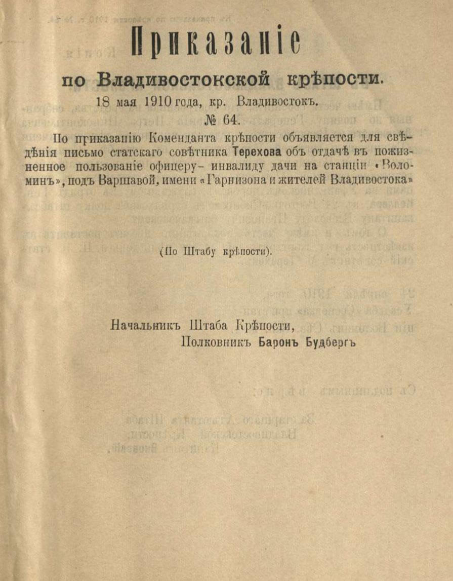 Приказание по Владивостокской крепости. <br>18 мая 1910 года, крепость Владивосток.