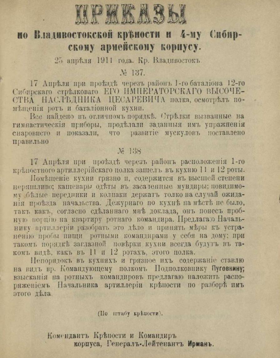 25 апреля 1911 года. Крепость Владивосток.