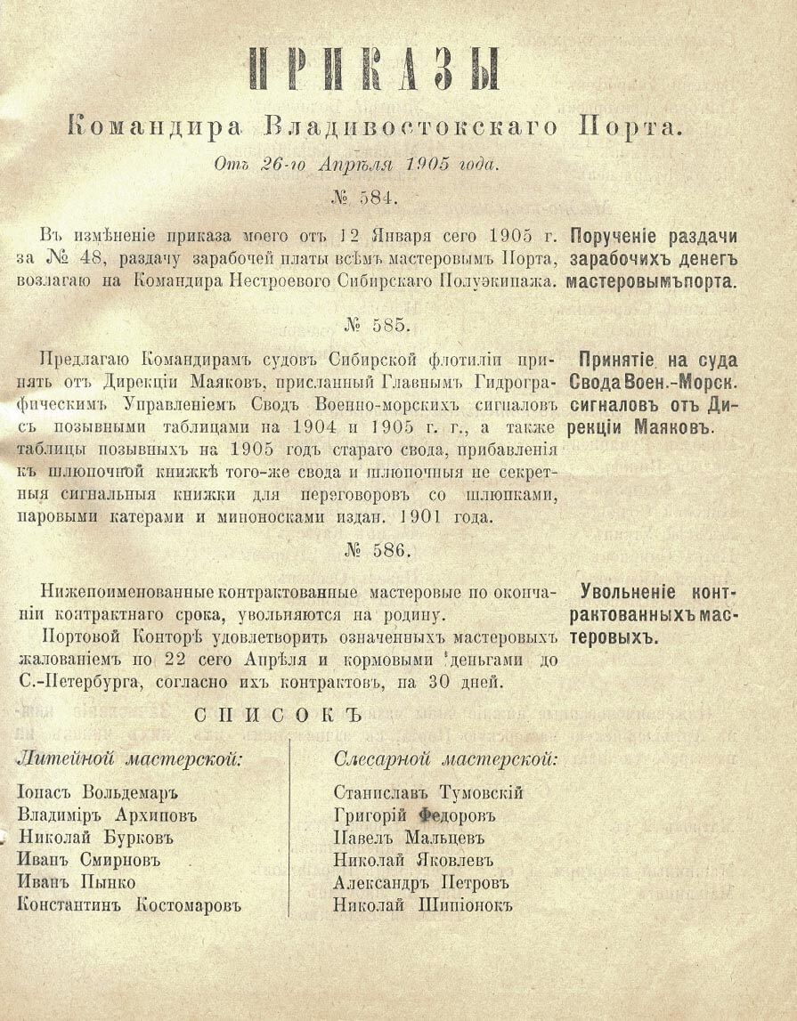 От 26-го Апреля 1905 года.