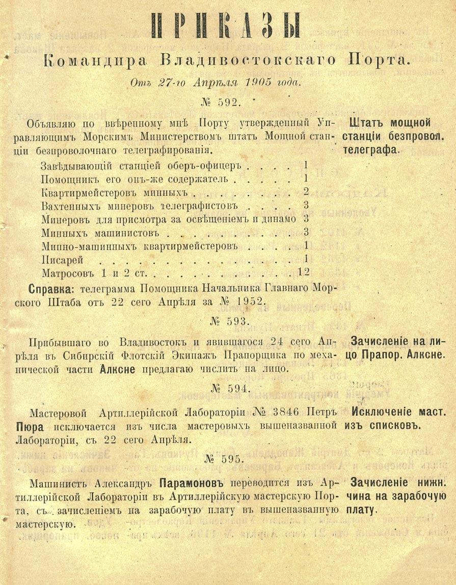 Приказы Командира Владивостокского Порта №№ 592–595