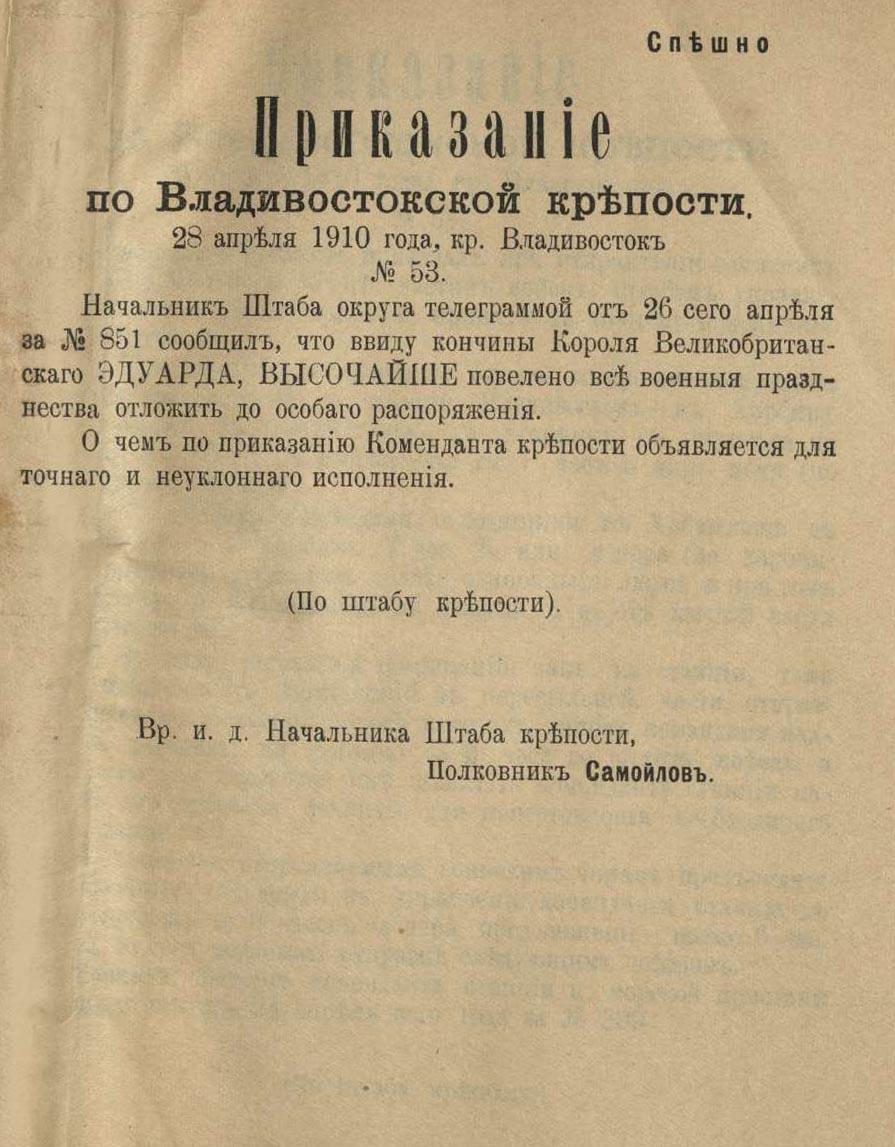 28 апреля 1910 года, крепость Владивосток