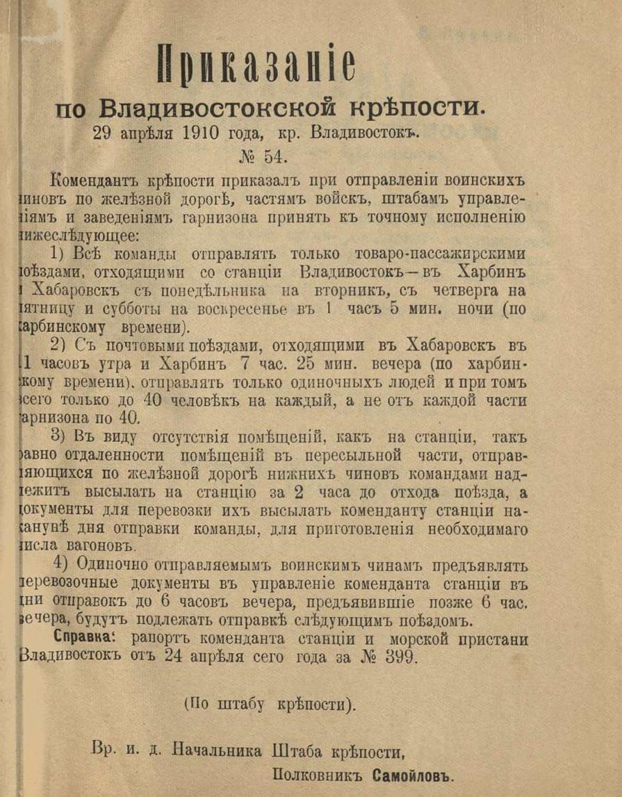 Приказание по Владивостокской крепости №54