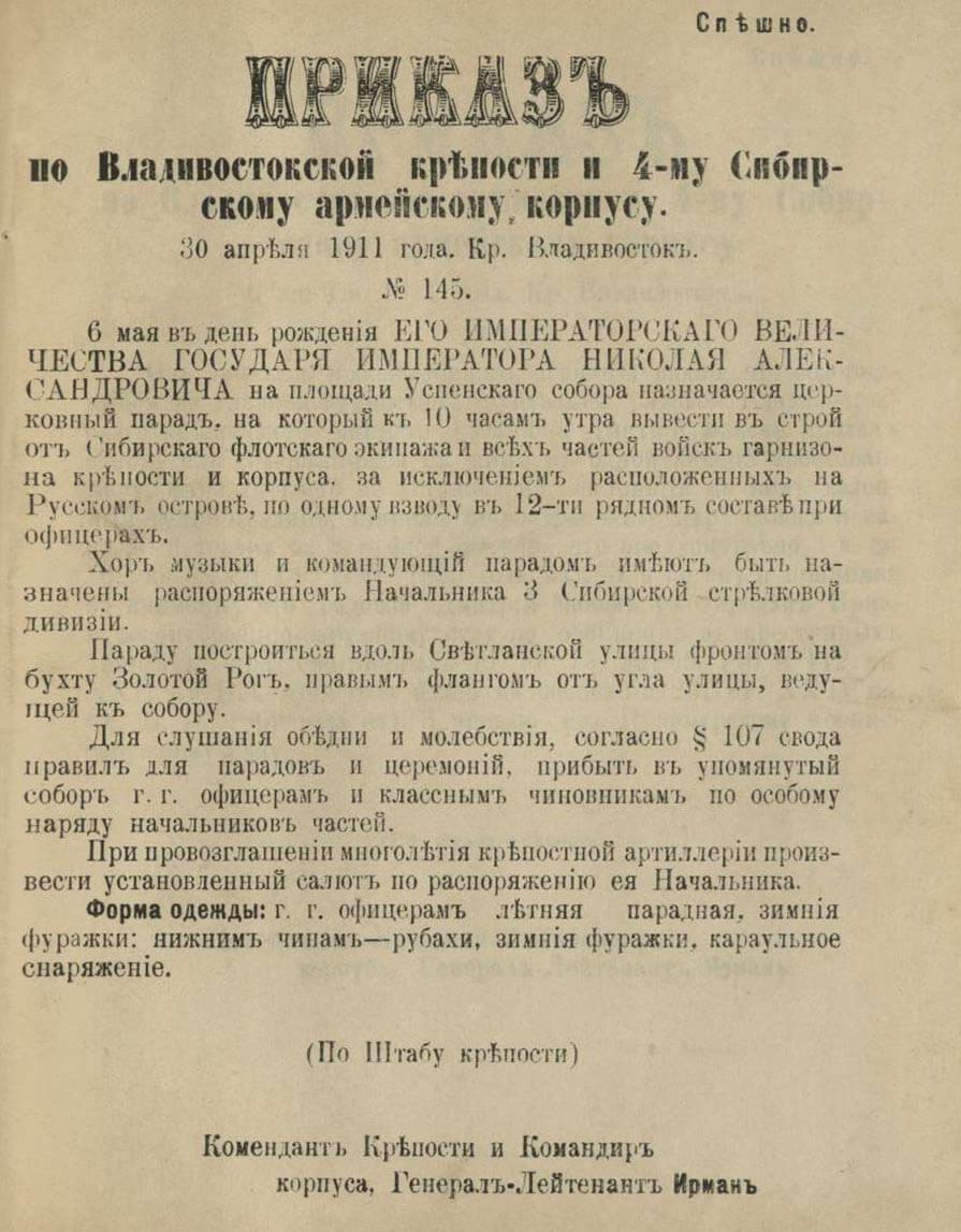 Приказ по Владивостокской крепости и 4-му Сибирскому армейскому корпусу № 145