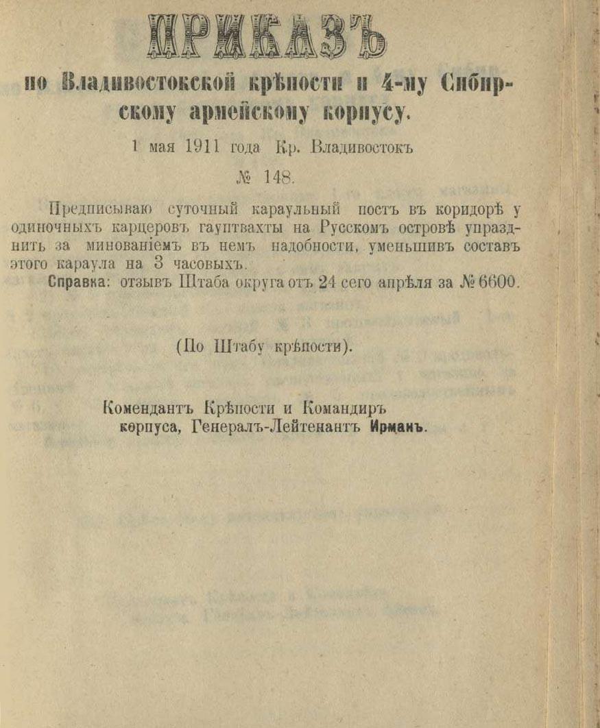 1 мая 1911 года. Крепость Владивосток.