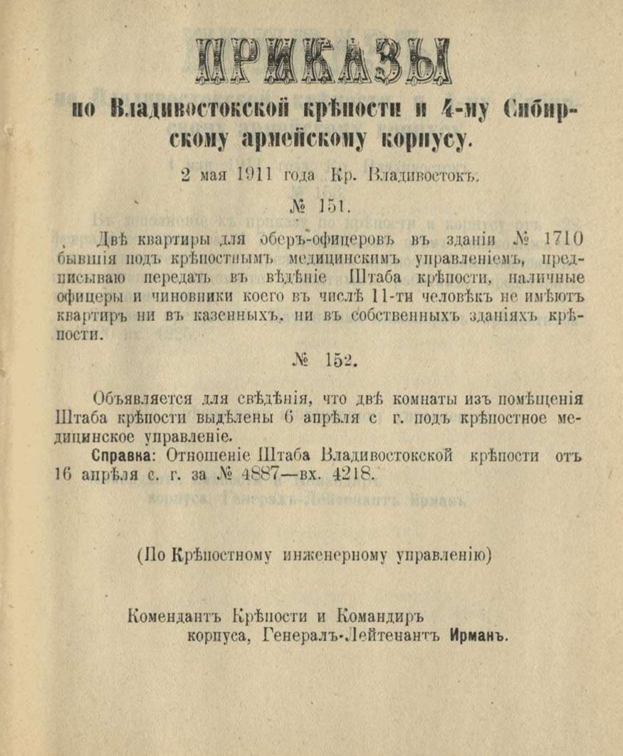 2 мая 1911 года. Крепость Владивосток.