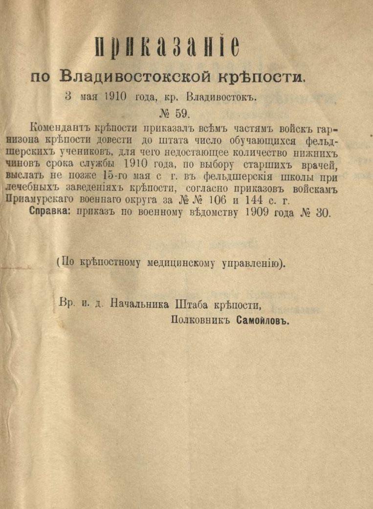 3 мая 1910 года, крепость Владивосток