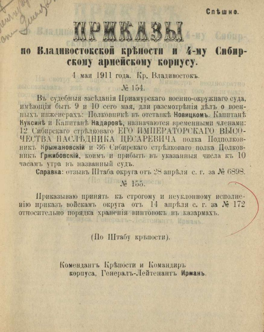 Приказы по Владивостокской крепости и 4-му Сибирскому армейскому корпусу №№ 154–155