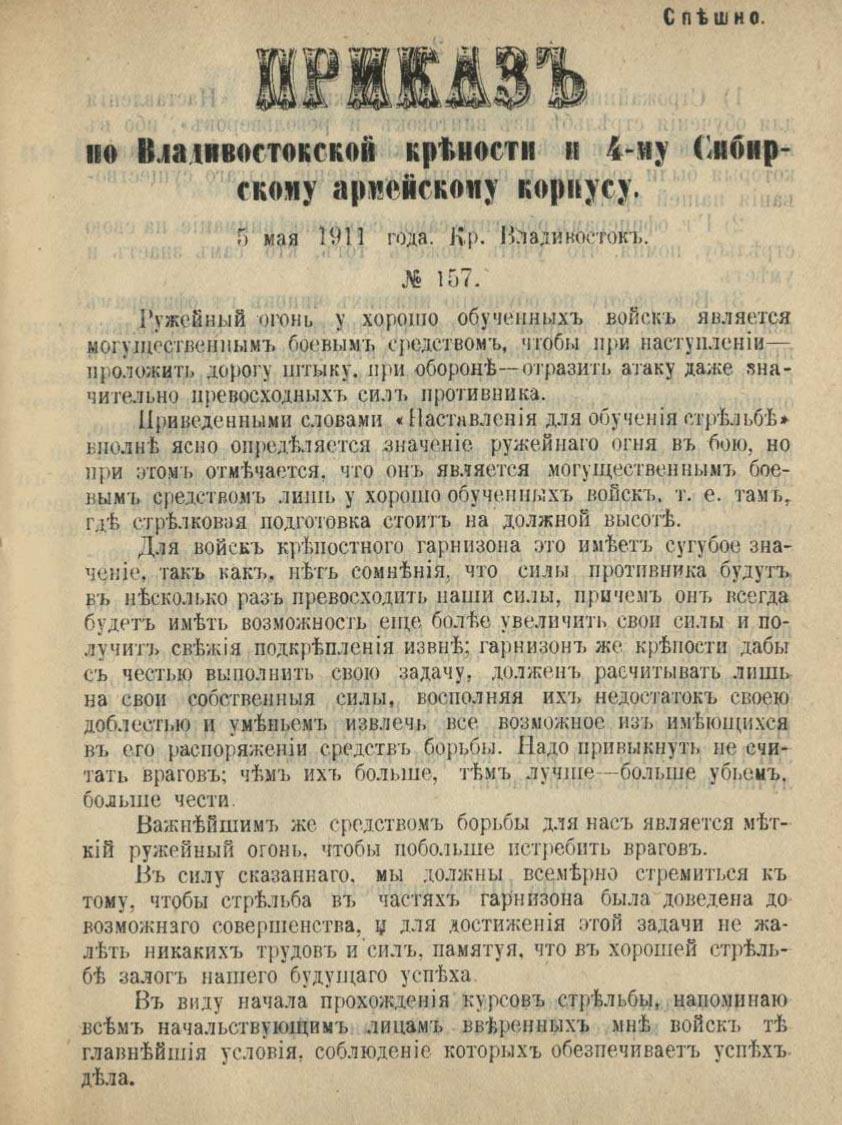 Приказ по Владивостокской крепости и 4-му Сибирскому армейскому корпусу № 157