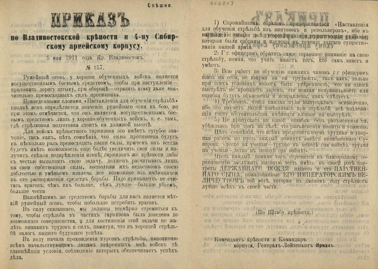 5 мая 1911 года. Крепость Владивосток.