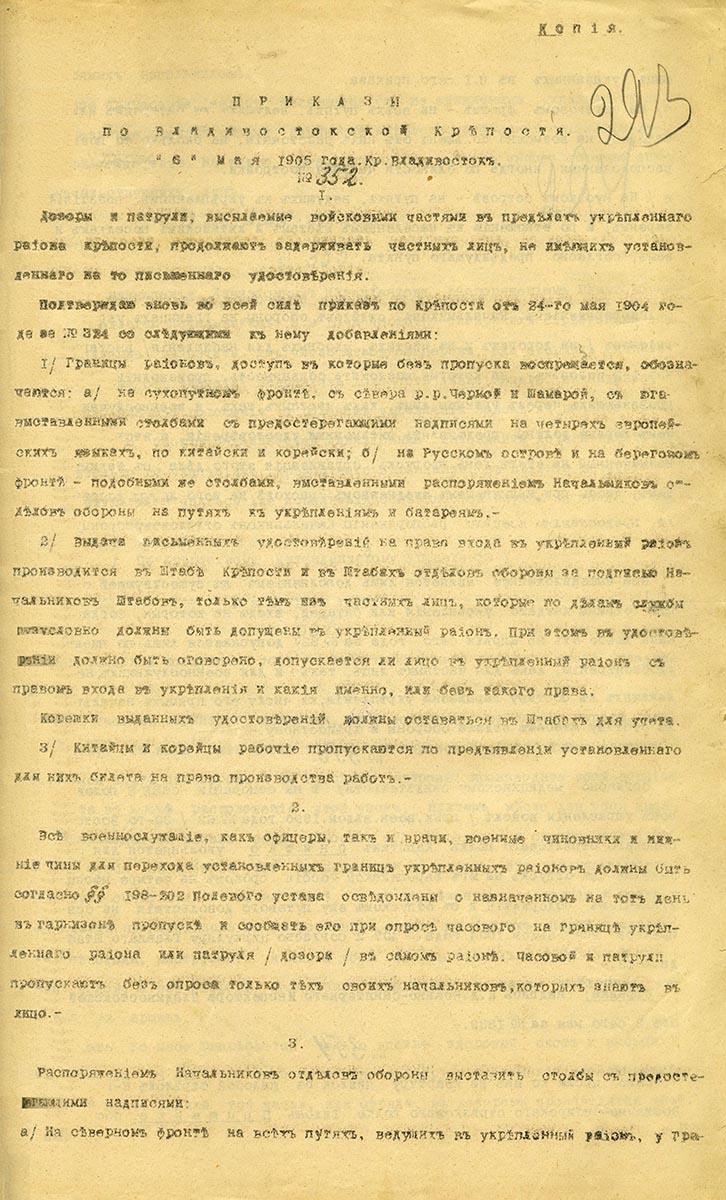 Приказы по Владивостокской крепости №№ 352–354