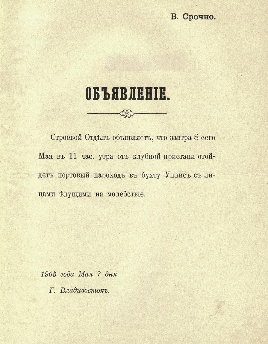 Объявление 1905 года Мая 7 дня