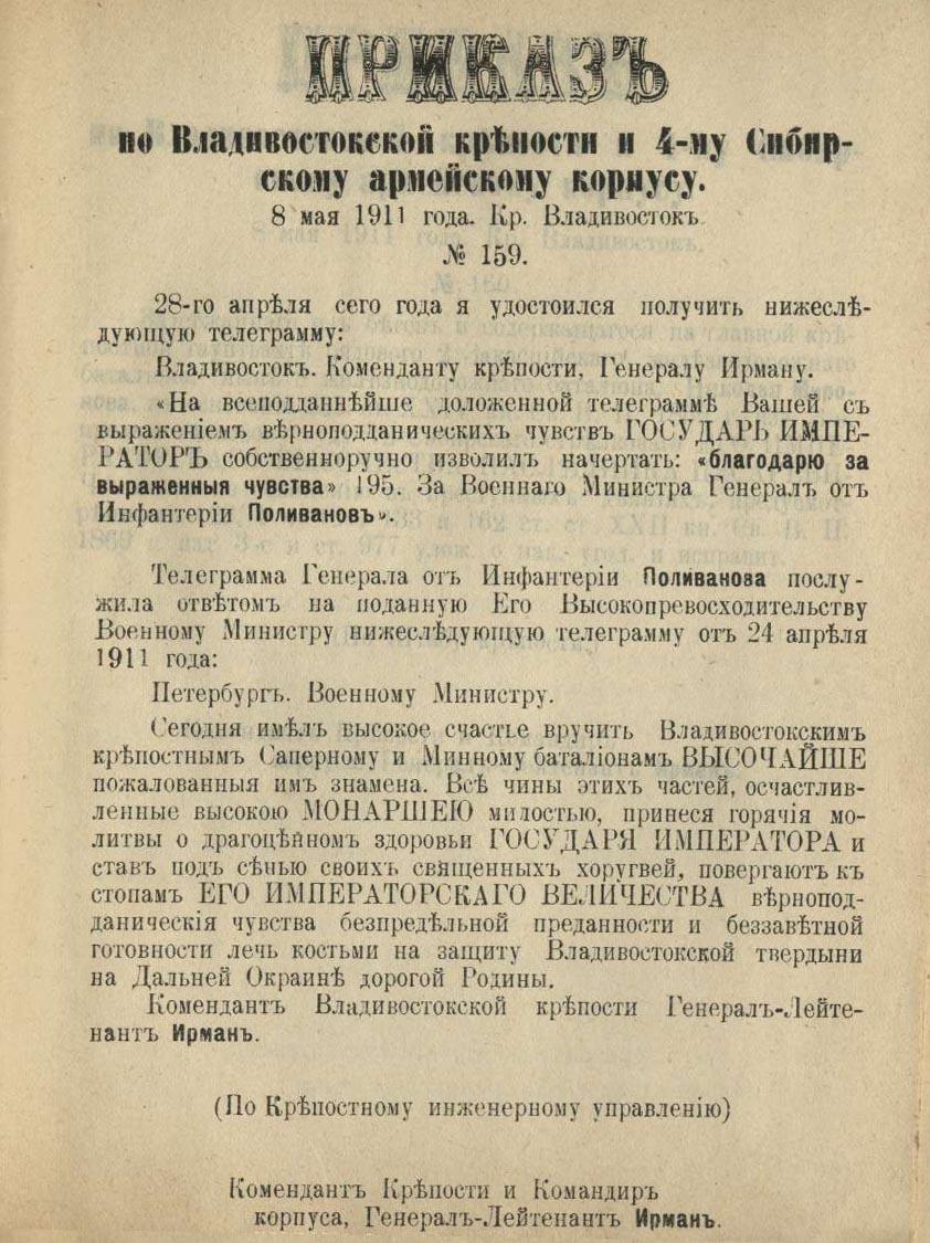 Приказ по Владивостокской крепости и 4-му Сибирскому армейскому корпусу № 159
