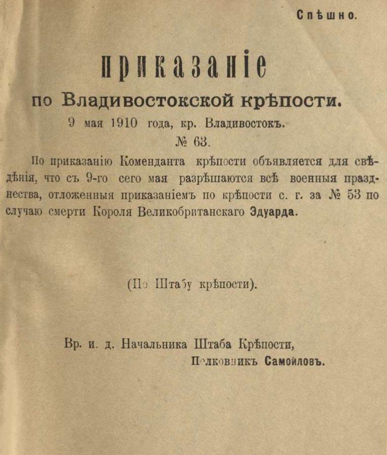 Приказание по Владивостокской крепости №63