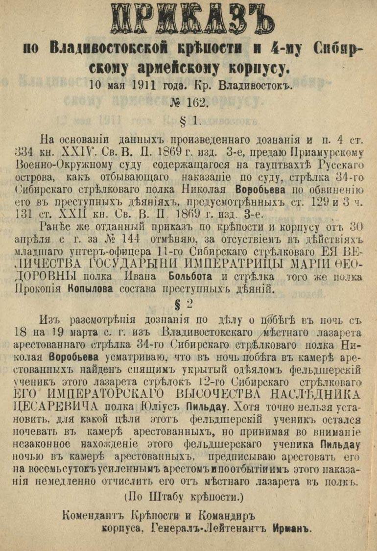 10 мая 1911 года. Крепость Владивосток.