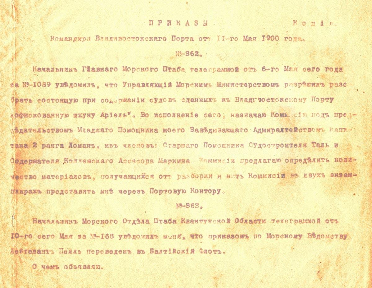 От 11-го Мая 1900 года