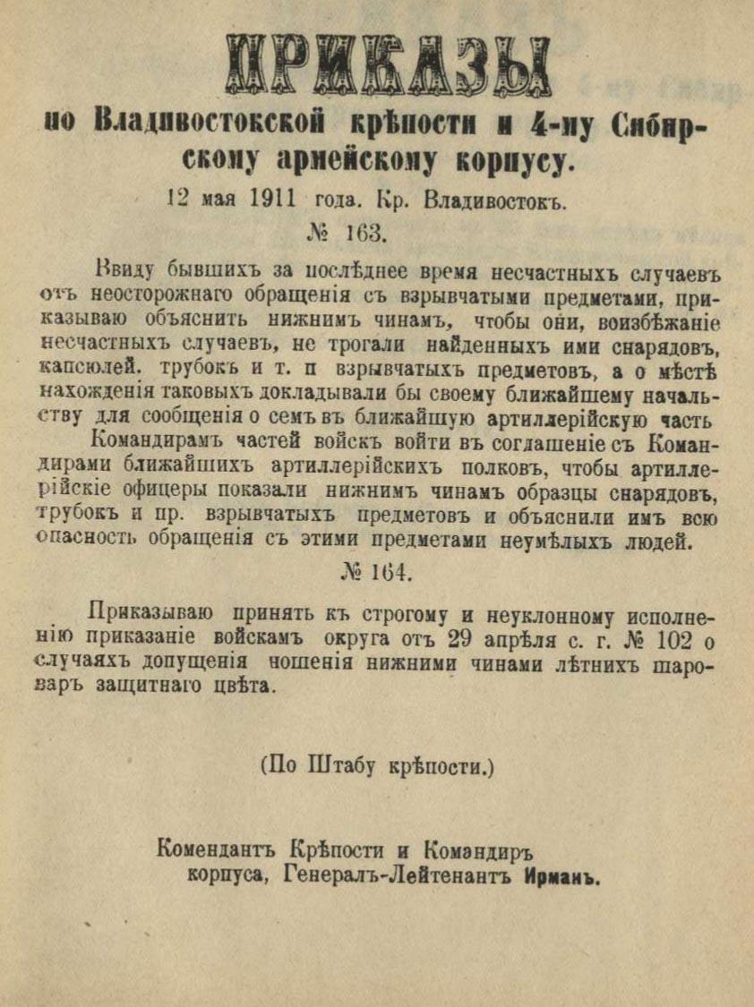 12 мая 1911 года. Крепость Владивосток.
