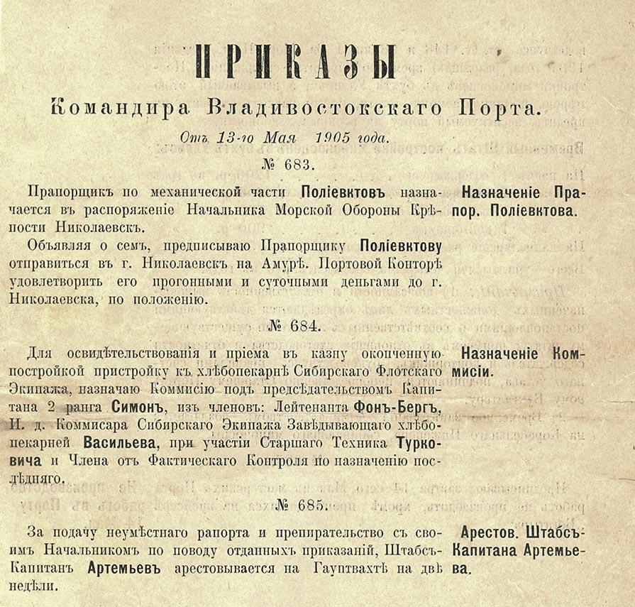 Приказы Командира Владивостокского Порта №№ 683–685