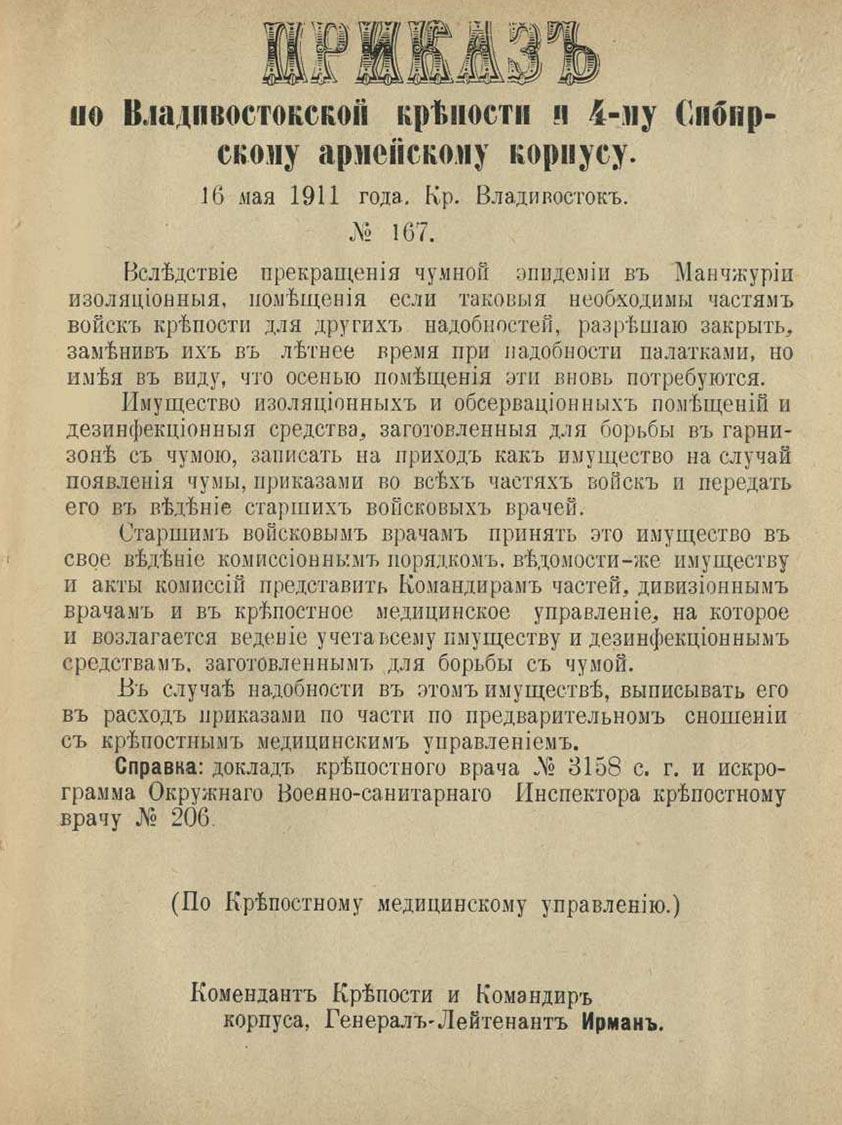 16 мая 1911 года. Крепость Владивосток.