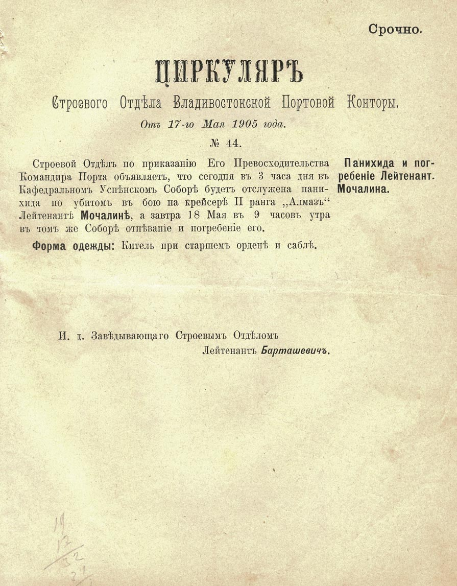 Циркуляр Строевого Отдела Владивостокской Портовой Конторы № 44