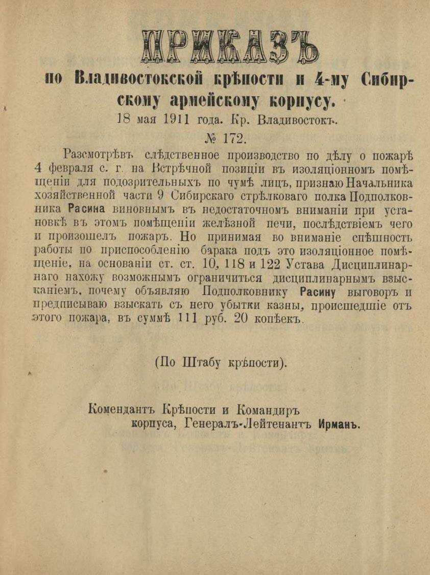 Приказ по Владивостокской крепости и 4-му Сибирскому армейскому корпусу № 172