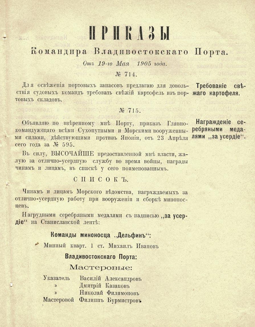 Приказы Командира Владивостокского Порта №№ 714–715