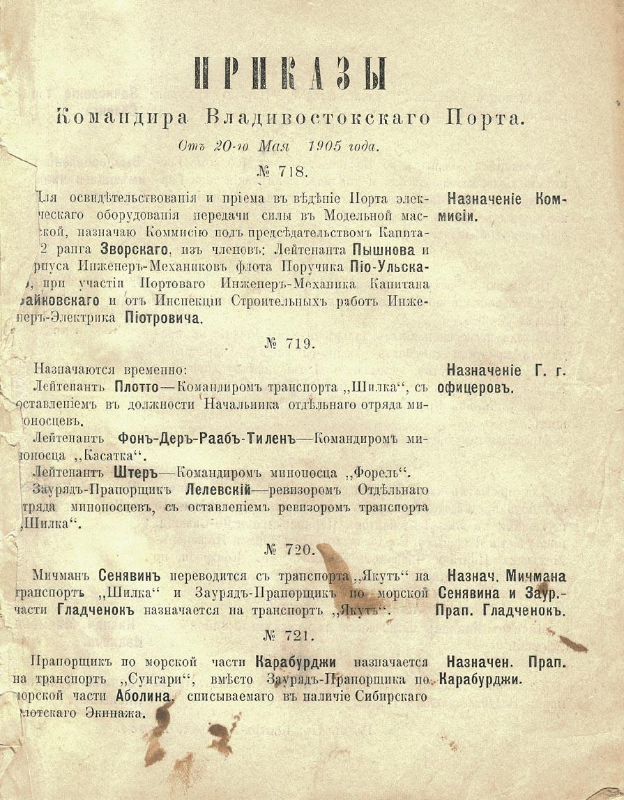 Приказы Командира Владивостокского Порта №№ 718–721
