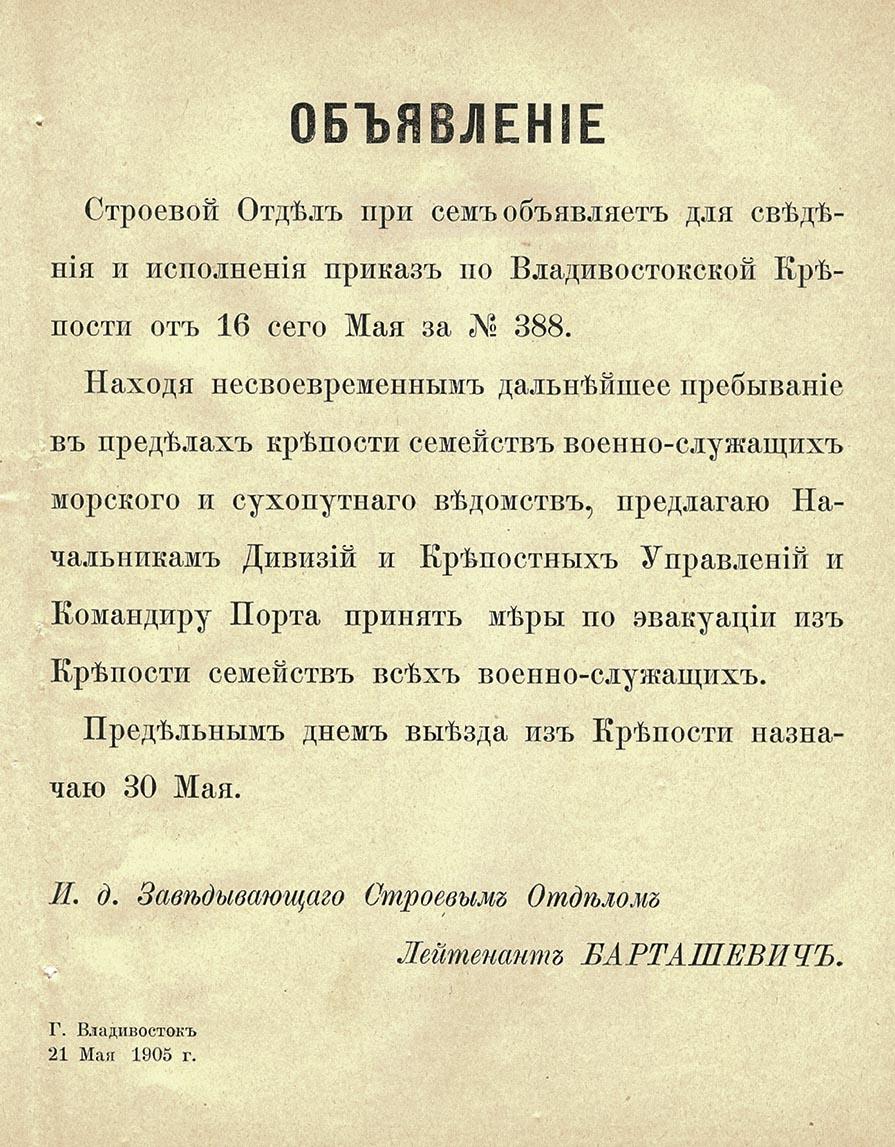 Объявление 21 Мая 1905 года