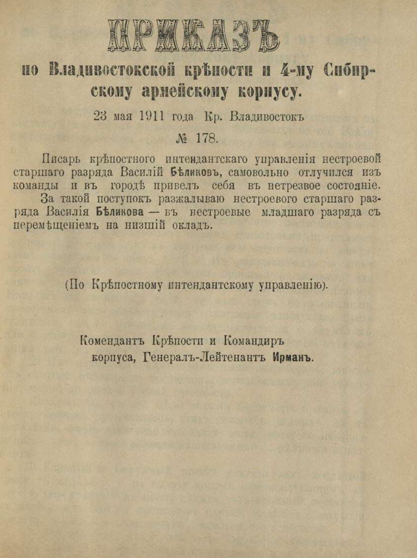23 мая 1911 года. Крепость Владивосток.