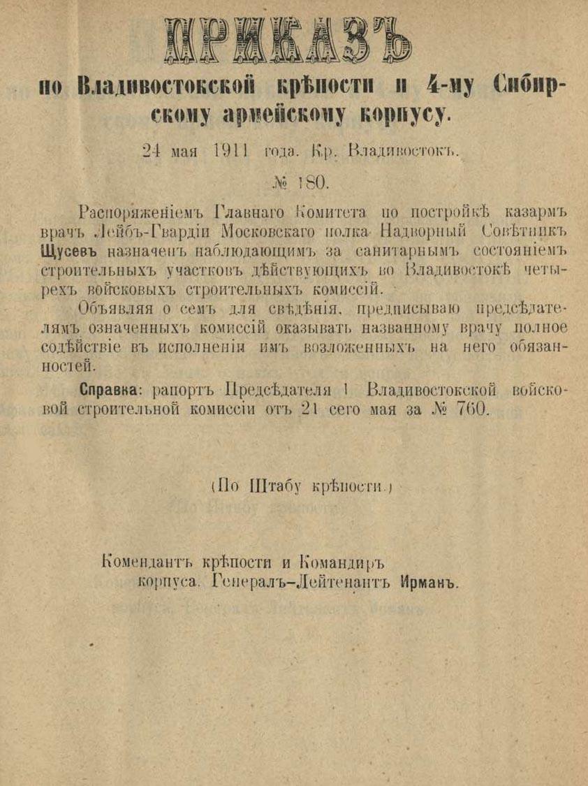 Приказ по Владивостокской крепости и 4-му Сибирскому армейскому корпусу № 180