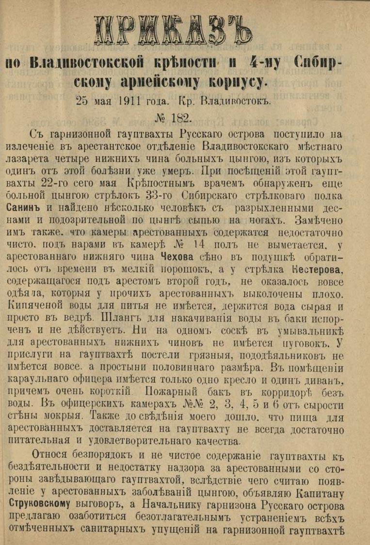 Приказ по Владивостокской крепости и 4-му Сибирскому армейскому корпусу № 182