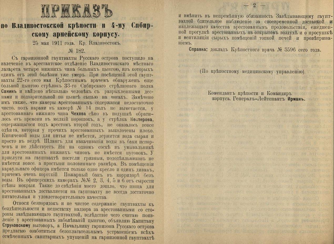 25 мая 1911 года. Крепость Владивосток.