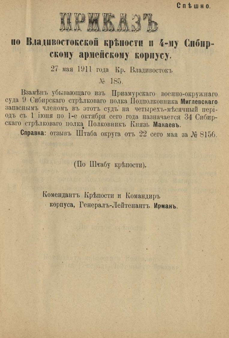 27 мая 1911 года. Крепость Владивосток.