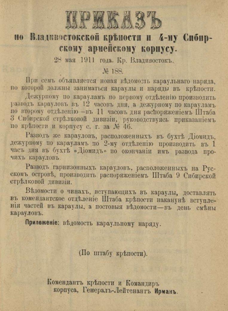 28 мая 1911 года. Крепость Владивосток.