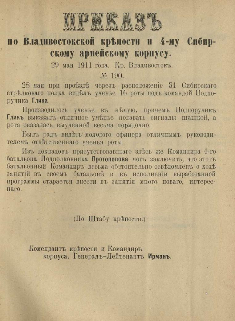 29 мая 1911 года. Крепость Владивосток.