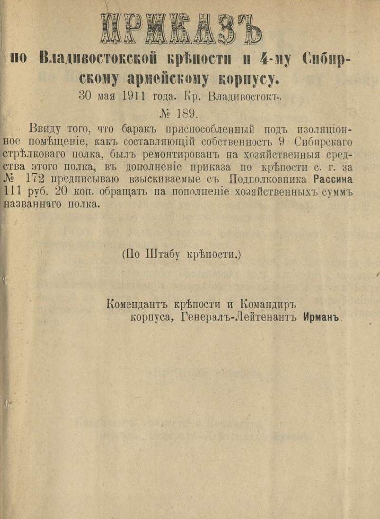 Приказ по Владивостокской крепости и 4-му Сибирскому армейскому корпусу № 189