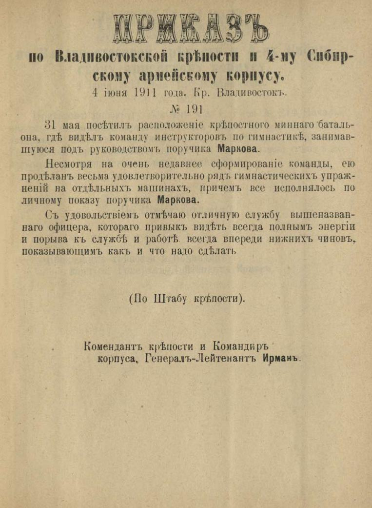 Приказ по Владивостокской крепости и 4-му Сибирскому армейскому корпусу № 191