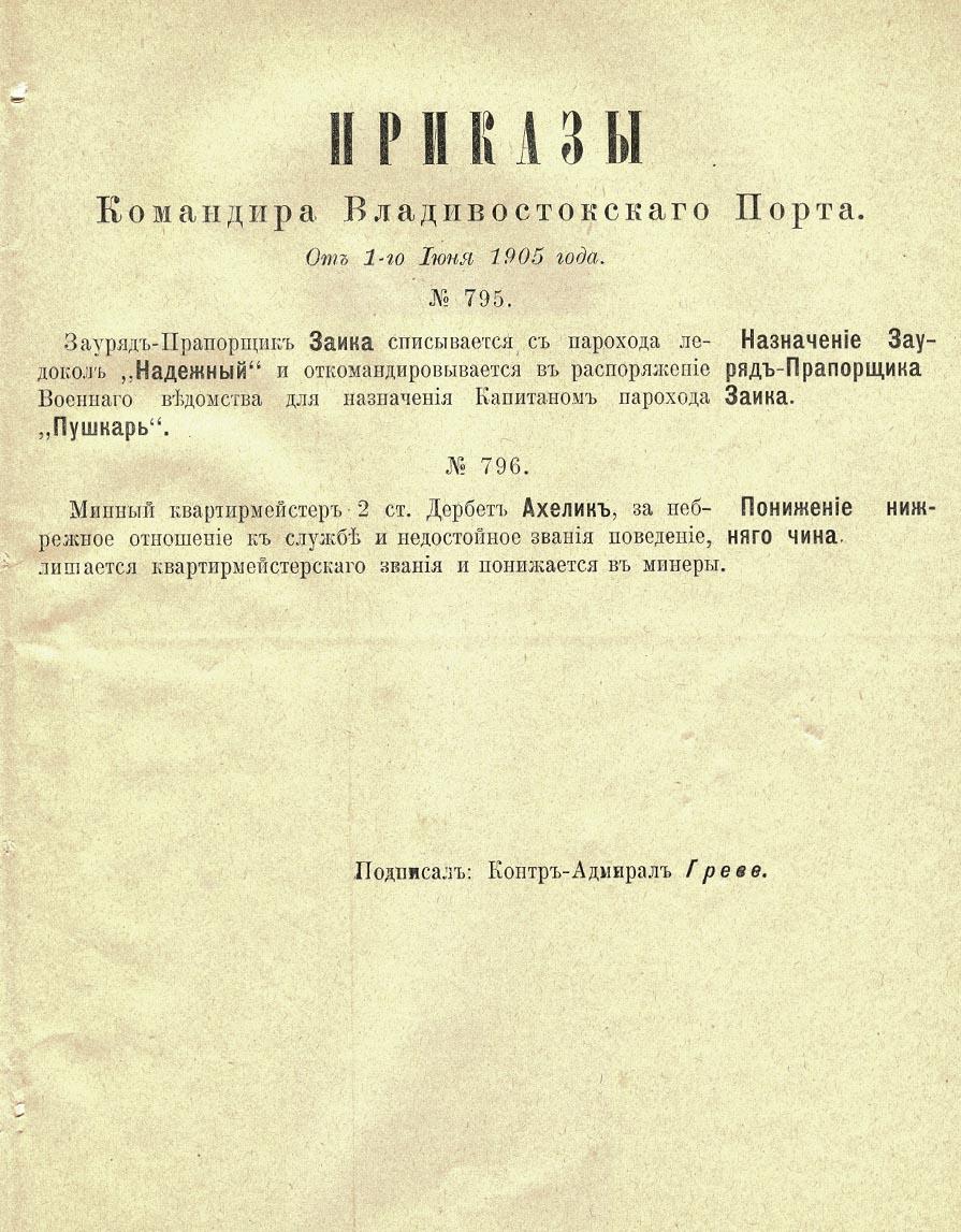 Приказы Командира Владивостокского Порта №№ 795–796