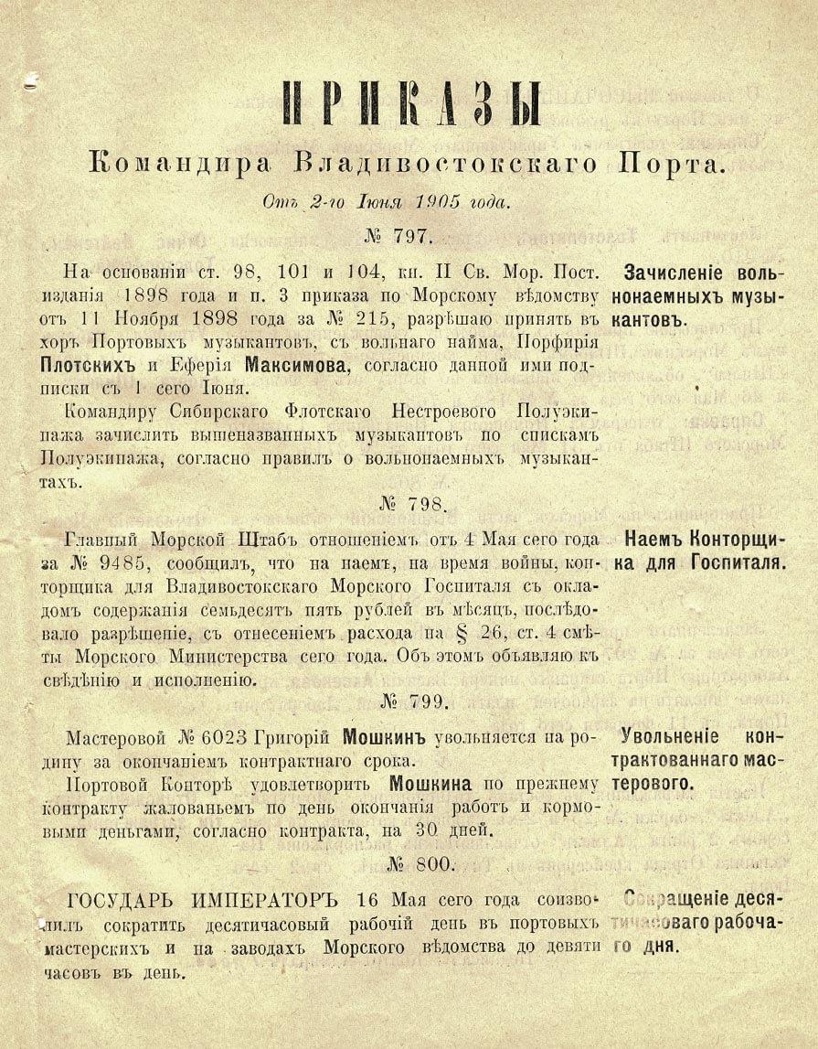 Приказы Командира Владивостокского Порта №№ 797–800