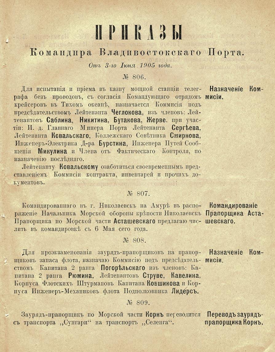 От 3-го Июня 1905 года.
