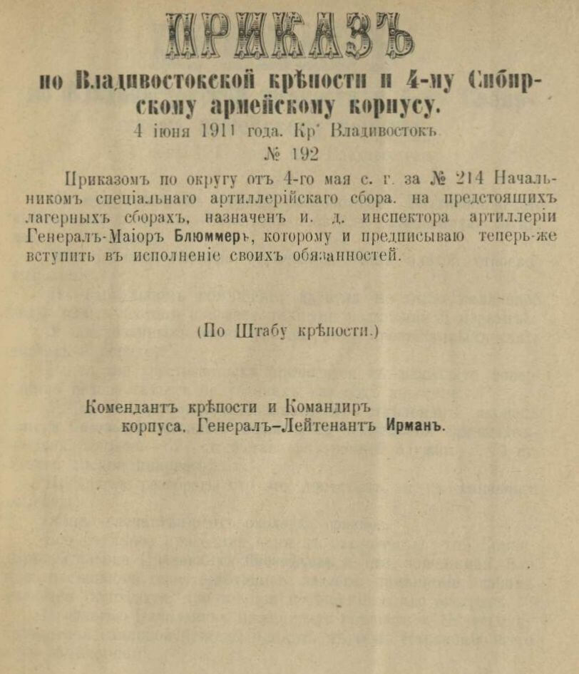 4 июня 1911 года. Крепость Владивосток.