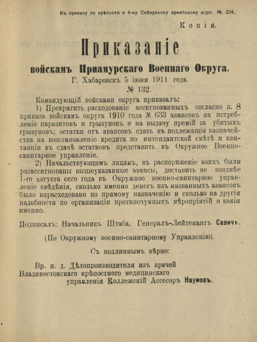 Приказание войскам Приамурского Военного Округа № 132