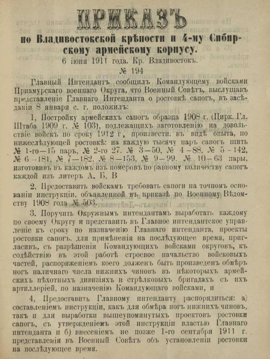 Приказ по Владивостокской крепости и 4-му Сибирскому армейскому корпусу № 194