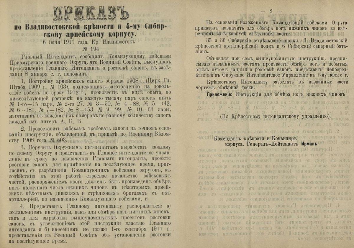 6 июня 1911 года. Крепость Владивосток.