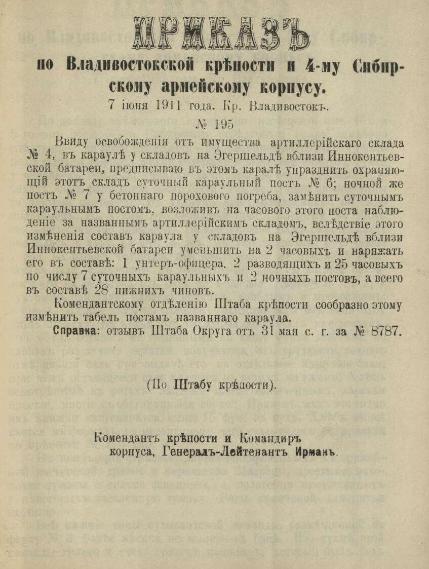 Приказ по Владивостокской крепости и 4-му Сибирскому армейскому корпусу № 195