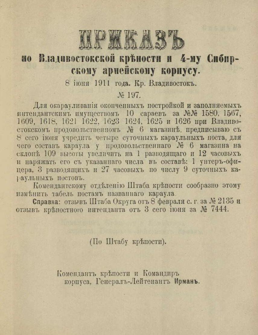 Приказ по Владивостокской крепости и 4-му Сибирскому армейскому корпусу № 197