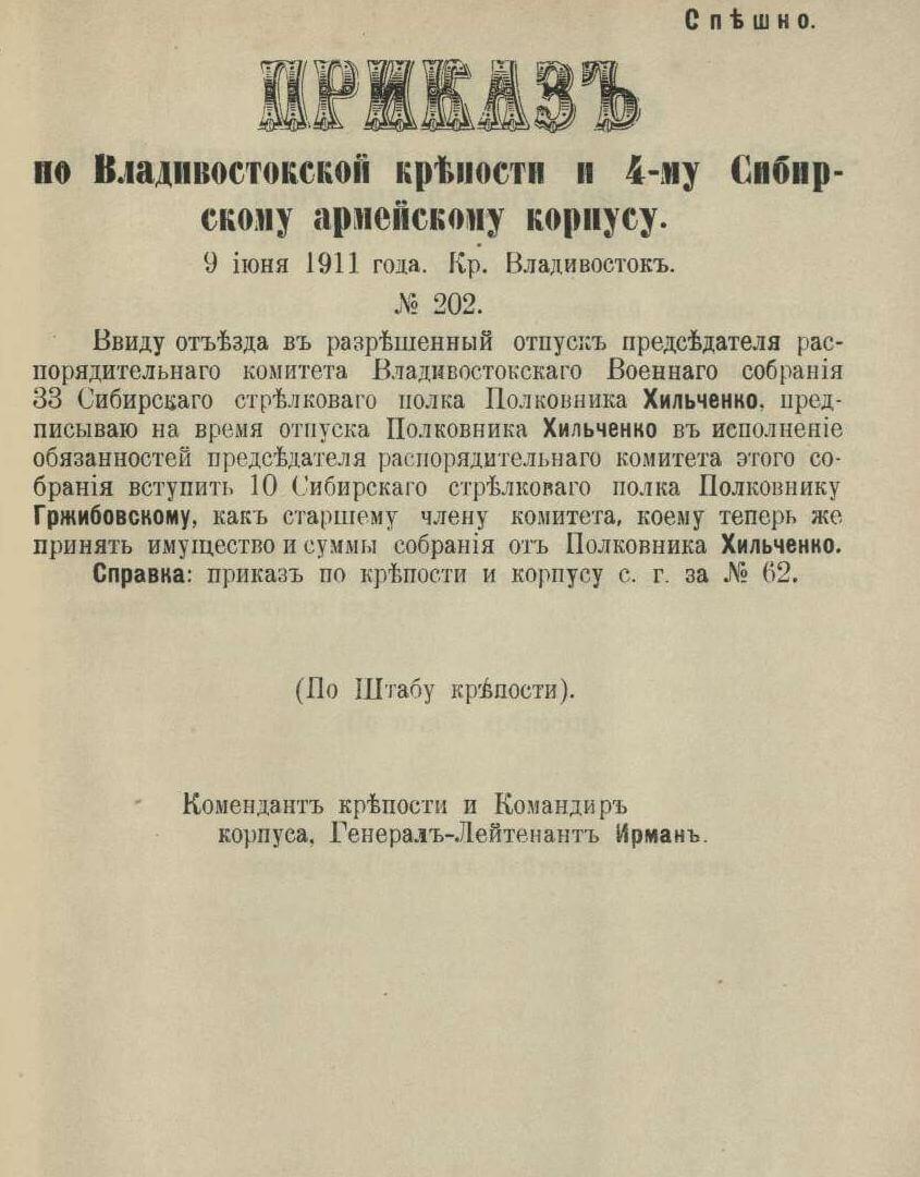 9 июня 1911 года. Крепость Владивосток.