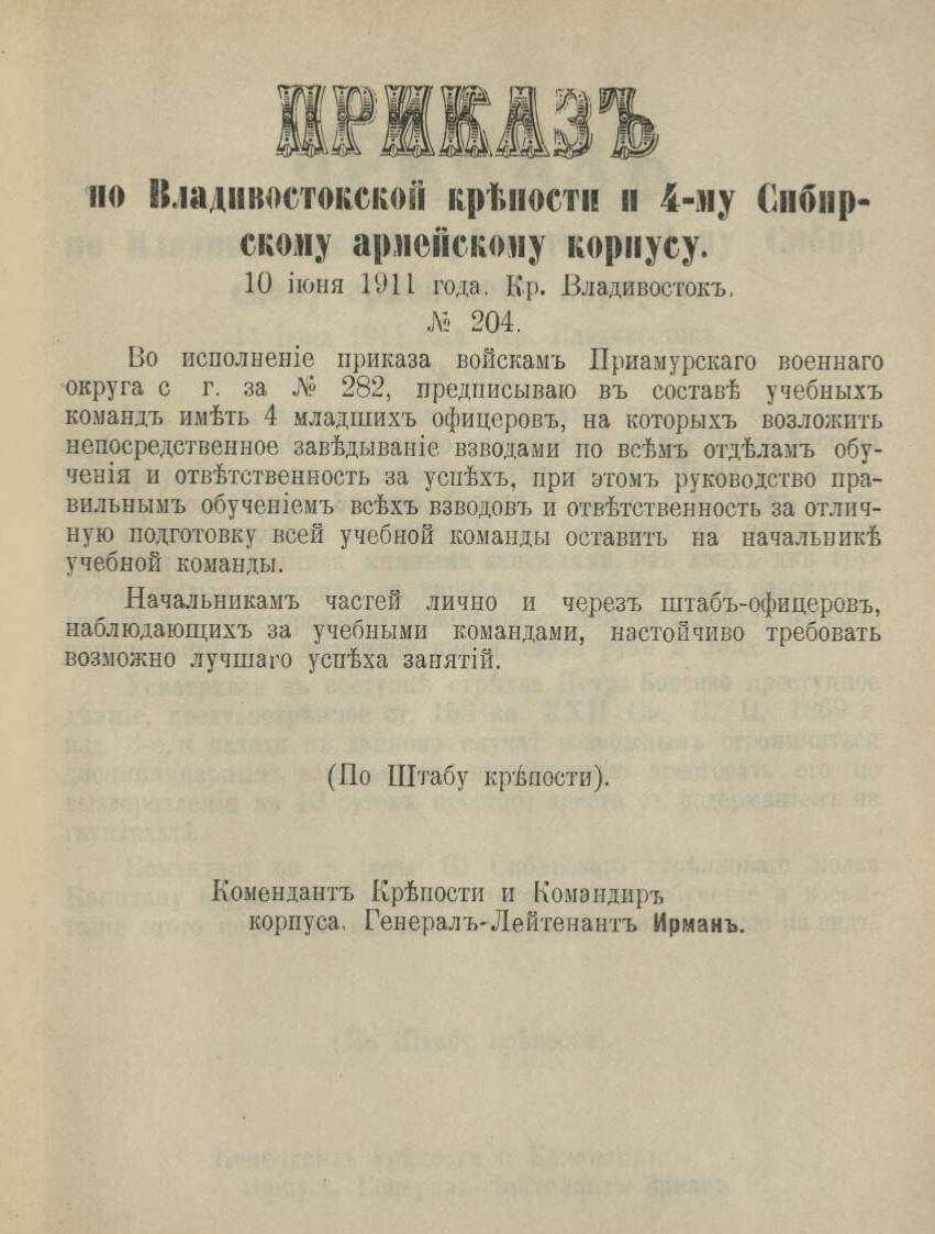 10 июня 1911 года. Крепость Владивосток.