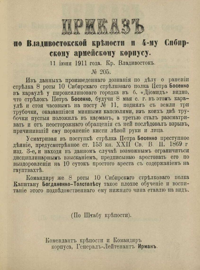 Приказ по Владивостокской крепости и 4-му Сибирскому армейскому корпусу № 205